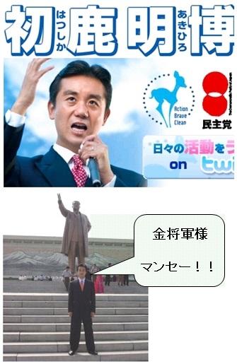 初鹿明博の選挙区だったが、こいつは「共和国(北朝鮮)マンセー」のマジキチ売国奴だ。