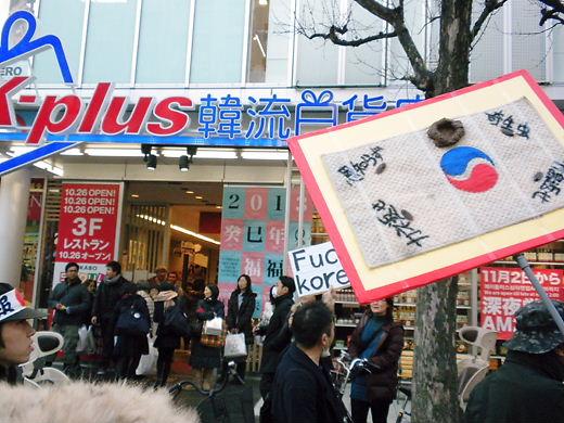 「K-plus 韓流百貨店」前(職安通り)
