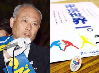 舛添の個人演説会に来場した有権者に、時価3000円相当の東京五輪の特製バッジを配っていた【選挙違反】
