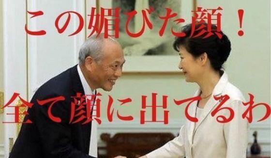 舛添都知事 2泊3日韓国訪問費用1007万円、宿泊は1泊7万円