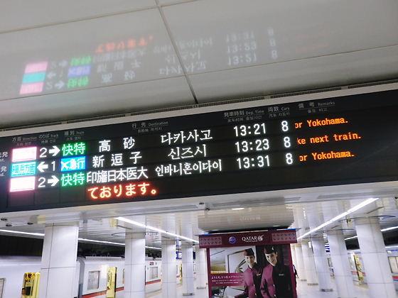 京急の羽田空港駅20140807