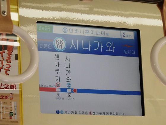 京急の車内20140807