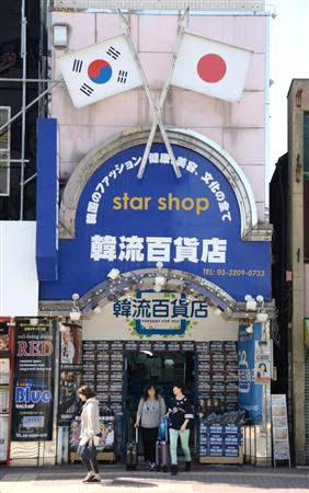 韓流ブーム衰退で経営破綻した韓流百貨店=9日午前、東京都新宿区