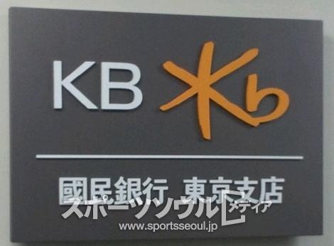 不正融資と秘密資金造成疑惑を受けているKB国民銀行の東京支店で、最低2名の前職支店長が、不正融資に連累されていることが知らされ、検察が捜査に乗り出した