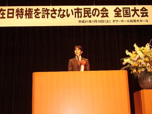 吉田康一郎 東京都議 スピーチ【在特会全国大会】