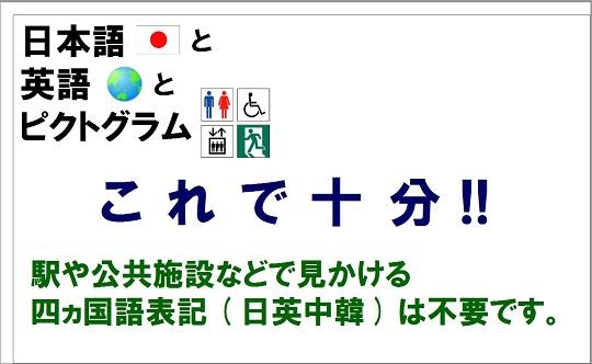 日本の景観と 伝統を守る会