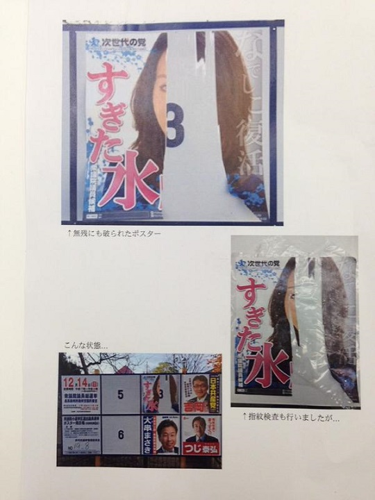 次世代の党・杉田水脈候補の選挙ポスターがメチャクチャに破られる!!!【胸糞画像】