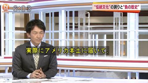 TBS「和紙→風船爆弾の材料→アメリカで女性と子供を殺害」・ユネスコが和紙を無形文化遺産登録