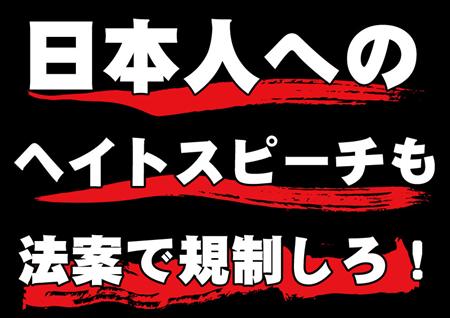 20141123ヘイト規制歓迎!デモin銀座~日本人が日本国内で差別されるヘイトを取り締まれ!~
