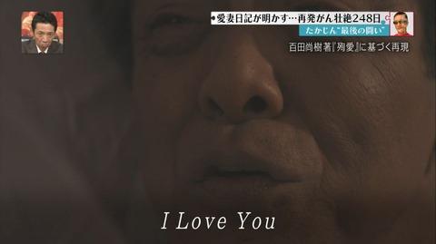 「あぃらぶゆー..(さくら妻の耳元で)」だったと、金スマの百田本特集では、14年11月に放送。