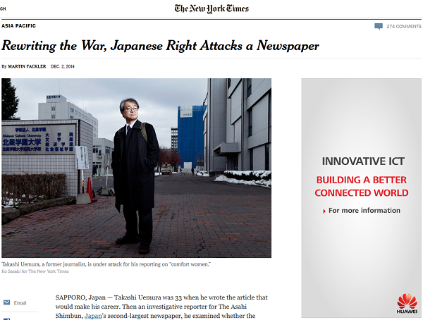 ニューヨーク・タイムズ(電子版)が2014年12月2日に配信した記事は、北星学園大の校門前に立つ植村氏の写真を大きく掲載