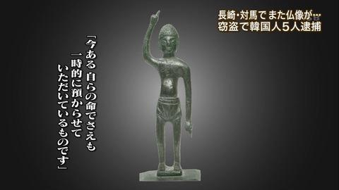 古館伊知郎「仏教盗まれたが物質世界に囚われる執着はダメ」・報ステ「全ては借り物、誰のものでもない」