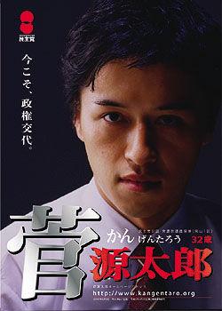 菅 源太郎