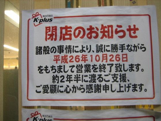 新大久保の「象徴」韓流百貨店が倒産 朴政権の反日政策で売上激減