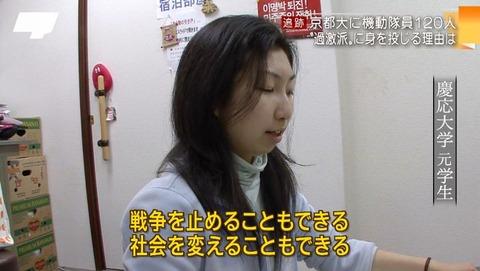 報ステ「中核派は安全な存在」「若者が理想を掲げ」香港デモと同列扱い!流石テロ朝・ハングル映る