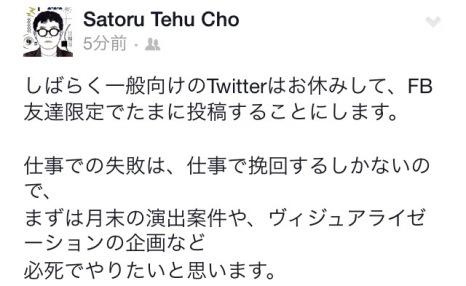サイト製作にかかわったTehuは炎上を恐れてしばらく公の発信を控えると宣言。