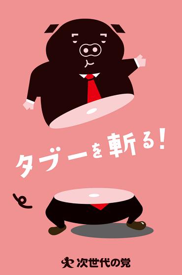 タブーブタ/次世代の党