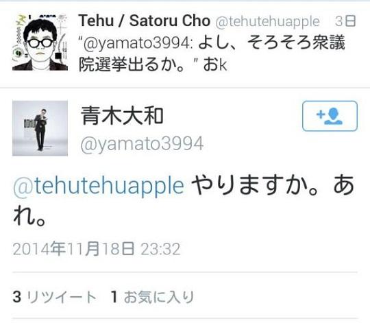 また、Tehuと青木大和はドメインを取得する前日にこんな会話を交わしていた。