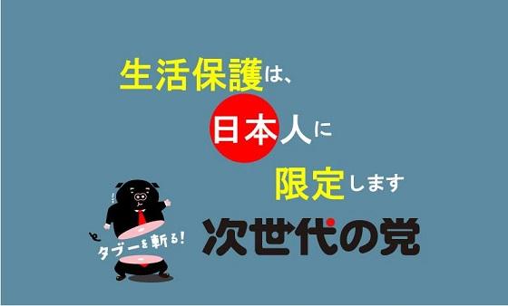 次世代の党 生活保護を日本人に限定する