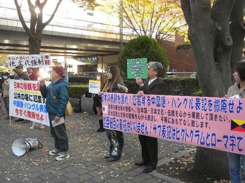 日本の景観を護れ!公共の場に氾濫する中国語・ハングル表記を今すぐ撤廃せよ!抗議街宣in都庁前20141122