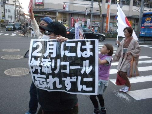 【舛添都知事やめろ!デモin蒲田】平成26年(2014年)11月30日