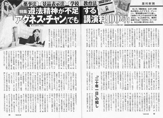 薬事法違反、霊感商法詐欺などやっても講演料は1回100万円以上アグネス・チャン陳美麗
