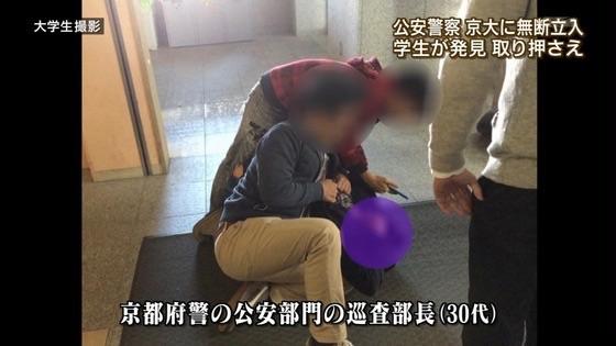 京大キャンパス内で中核派デモ参加の京大生が逮捕されたことに抗議活動中、潜入警察官が約3時間半拘束される