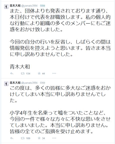 さて祭りの中心人物、青木大和はTwitterにて辞職を告知し、改めて小学4年生と嘘をついていたことを謝罪した