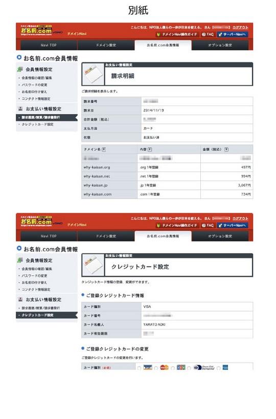 その証拠としてドメインの料金支払いには青木大和のクレジットカードが登録されていると証拠画面をアップ。
