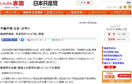 「しんぶん赤旗」のHPの一番上には日本共産党と掲載されている。