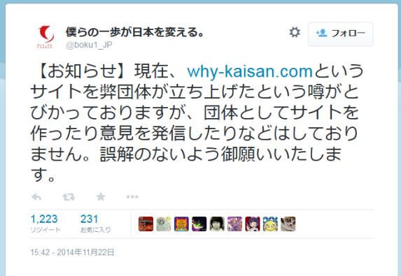 なお「僕らの一歩が日本を変える」の公式Twitterは自称小学4年生が立ち上げたサイト「どうして解散するんですか?」との関係性を否定。
