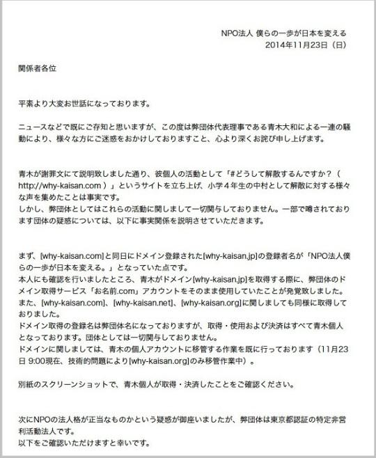 NPO法人「僕らの一歩が日本を変える」は11/23、プレスリリースを発表し代表の青木大和が辞めたことを伝えた。