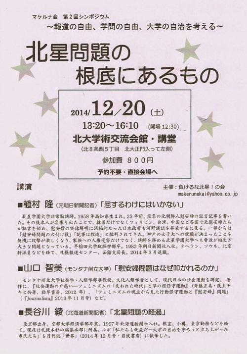 2014年12月20日植村隆さんの講演ほかーマケルナ会第2回シンポジウム開催