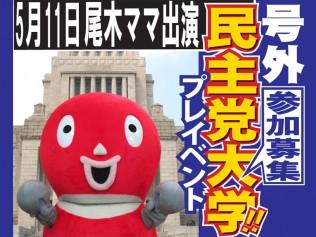 5月11日民主党大学プレイベント参加募集!尾木ママ・青木大和が出演