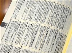 【反撃せよ!ニッポン】GHQの露骨で幼稚な嫌がらせ 馬鹿げた憲法論議を早く終わらせよ日本国憲法は、GHQによるペナルティーだ