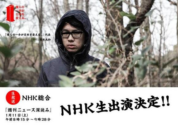 【@why_kaisan騒動】小学4年生役の青木大和氏、NHKとズブズブだったwwwwwwwww