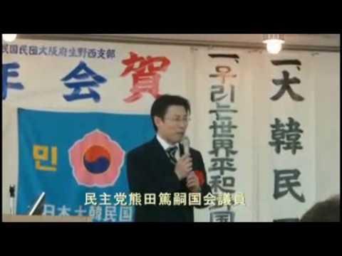 【民主党の正体】 韓国民団生野支部での民主党議員の挨拶
