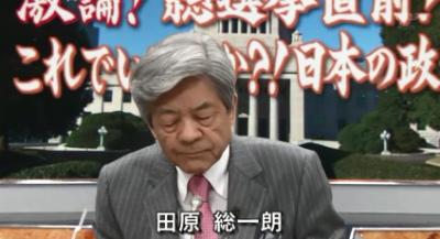 11月29日テレ朝「朝まで生テレビ」自民党が在京のテレビキー局各社に対して、衆議院選の報道にあたって公正中立、公正の確保を求める文書