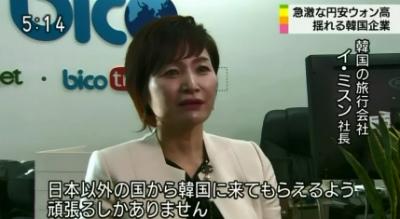 12月19日NHK「おはよう日本」円安ウォン高・揺れる韓国企業