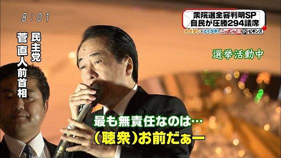 菅直人元首相(東京18区)