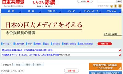 「しんぶん赤旗」は、共産党の機関紙であり、日本共産党のHPの一番上には「しんぶん赤旗」と掲載されている。