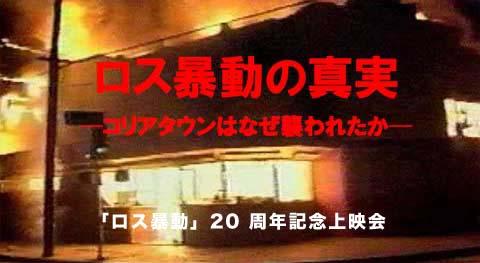 los-korean.jpg(映画『ロス暴動の真実―コリアタウンはなぜ襲われたか―』2008年)