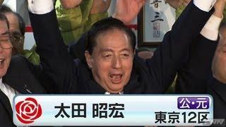 衆院選 東京12区 公明党の太田昭宏候補