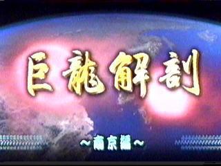 平成14(2002)年9月26日放送(TBS「筑紫哲也NEWS23」より)巨龍解剖~南京編~