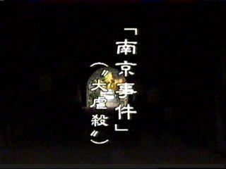 平成14(2002)年9月26日放送(TBS「筑紫哲也NEWS23」より)