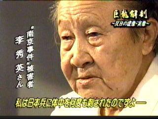 南京事件被害者、李秀英さん  私は、日本兵に体中を何度も刺されたのですよ―――。平成14(2002)年9月26日放送(TBS「筑紫哲也NEWS23」より)