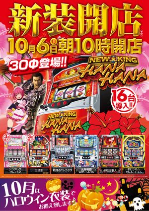 K-POWERS MAX 橿原店(2014年10月6日リニューアル・奈良県)