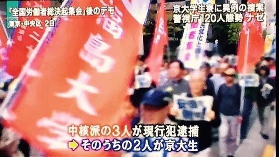 11月2日の「全国労働者総決起集会」デモで中核派の3人が現行犯逮捕され、そのうちの二人が京大生だった