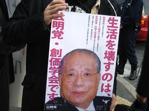 朝鮮人の成太作(ソン・テチャク、池田大作)率いる殺人カルト集団「創価学会」の政治部門である公明党