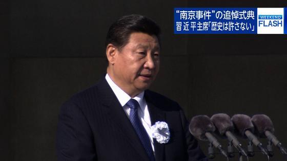 習近平「30万人が虐殺された」南京大虐殺「国家哀悼日」・南京事件否定も「次世代の党」が最適「南京事件」追悼式典 習主席、歴史認識で日本をけん制